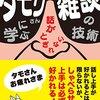 ★★タモリさんに学ぶ 話がとぎれない雑談の技術 難波義行