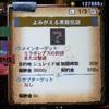 【MH4】2月7日配信イベントクエスト「よみがえる黒龍伝説」に行ってきました!