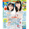 【セブン限定特典】BOMB!ポストカード2種より1枚ランダム(横山由依 or 向井地美音<AKB48>)