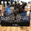 ジュラシック・ワールド    初の4DX !!