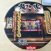 【今週のカップ麺62】 龍の家 濃厚とんこつこく味 (日清食品)