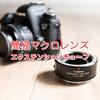 【接写リングの使い方】簡易的にマクロ撮影を実現するエクステンションチューブ【Canon EF25 II 使用レビュー】