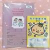 外国語/日本語併記の母子手帳(海外赴任に必要なのか)
