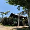 飛行機を超至近距離で見れる場所!成田空港のど真ん中にある東峰神社とは