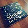 【Mr.Children】夢と現実の可能性に全てを捧げた大傑作!『REFLECTION 第一部 限りない欲望編』