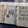 日本の貧困が気になります。