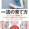 『一流の育て方』から学ぶ!子供を天職へ導く方法