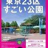 「suumo新築マンション」で住みたい街ランキングの特集
