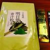 グリーンスムージー(青汁)の原料比較