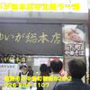 長野県(2)~ゆいが総本店~