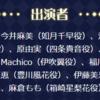 アイマスPのあなたが今すぐ台湾公演のチケットを取るべき理由〈前編〉
