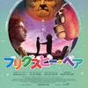 【映画】ブリグズビー・ベア