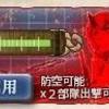 【艦これ 2017 春イベ】E-3 丙作戦 占守・神威 堀り周回メモ