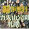 五天山公園で無料の伐採木が配布されます 札幌市