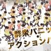 【infection ‐ 感染 】自らゾンビになって人間の群衆を喰いつくそう!