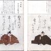 私のお宝紹介(7)歌仙絵抄