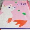 小学校で使うノートを買うなら 100均へGO!