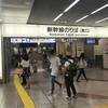 名古屋からだと直前に予約/変更がおススメ。EX予約で新幹線に乗ってみた(名古屋⇒新大阪)〔#50〕