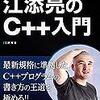 『江添亮のC++入門』でC++の基本を学び直す