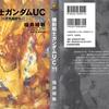 """『機動戦士ガンダムUC 第11巻』感想、""""歯車""""と""""3号機""""を巡る短編集!"""