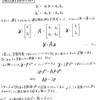 定数係数の一階同次連立線型微分方程式