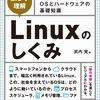 試して理解 Linuxのしくみの第1章を読んだ