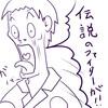 【日記】夫の寝言