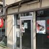【まぜそば】らーめんやまふじ スープ工房東三国店 (東三国)