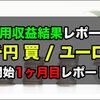 1ヶ月目:ズロチ円買いとユーロ円売り スワップ収益運用レポート