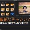 EaseUS Video Editorを使って動画編集にチャレンジしてみました