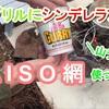 ピコグリルにシンデレラフィットするDAISO網紹介とお山ランチ