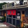沖縄県国頭郡 『前田食堂』 地元民に愛される老舗食堂