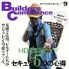 builderscon tokyo 2018に行ってきました
