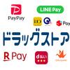 スマホ決済別・ドラッグストア対応状況一覧表【最新版リスト】PayPay・LINE・楽天ペイ・d払い・Origami Pay・メルペイ