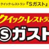 【クイックレストランSガスト】チェーン店の朝ごはんVol7