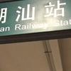 広東語で「お邪魔しました」in 潮州
