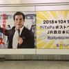 ICOCA(イコカ)、新しいポイントサービス始めるってよ!【最大50%還元!】