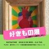 【告知】『好きもの展』出展中&今後の画家活動について