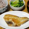 今日の食べ物 朝食に赤魚の干物