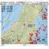 2016年09月12日 18時07分 山形県置賜地方でM2.7の地震