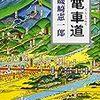 保坂和志 on Wikipedia