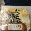 【残り73日】新幹線通勤11日目・駅弁を食べてみる