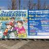 フィッシングショー OSAKA 2018 子供を連れて行くとお得