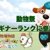 「牧場物語 3つの里の大切な友達」動物祭ビギナーランクに参加!