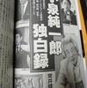 小泉元総理の「独白録」(文藝春秋)より「安倍総理と息子進次郎について」