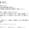 黒瀬さん 正論 サヨク=なんでもいいから日本を壊したい人たち 2021年6月26日