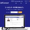 CallConnect REST APIを触ってみる