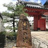 (Kyoto-53/Rokudochinnoji-Rokuharamitsuji)日本美味しいもの巡り Japan delicious food and wine tour