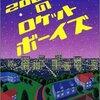 五十嵐貴久「2005年のロケットボーイズ」