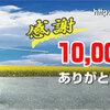 10,000ヒット達成、ありがとうございます!!